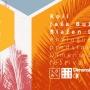 Analogue Sex predstavlja: Dimensions Festival